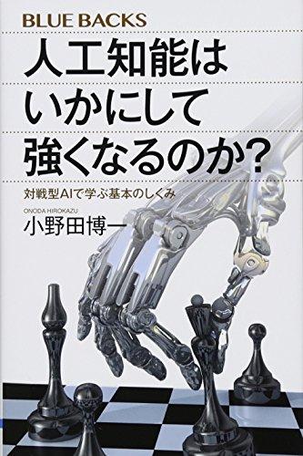 人工知能はいかにして強くなるのか? 対戦型AIで学ぶ基本のしくみ (ブルーバックス)の詳細を見る