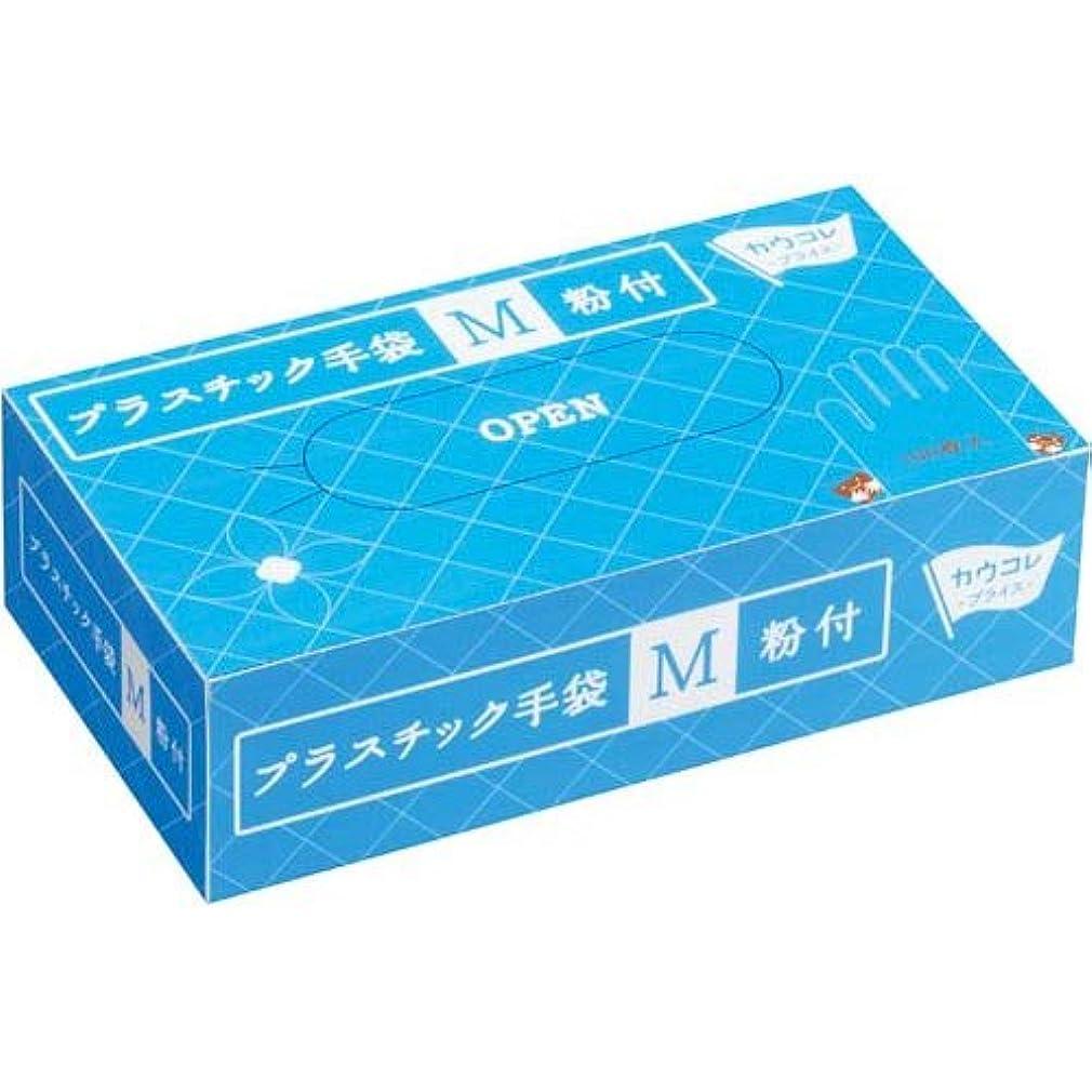 累積タッチ動かすカウネット プラスチック手袋 粉付M 100枚入