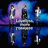 Loveless, more Loveless【ジャケットB】