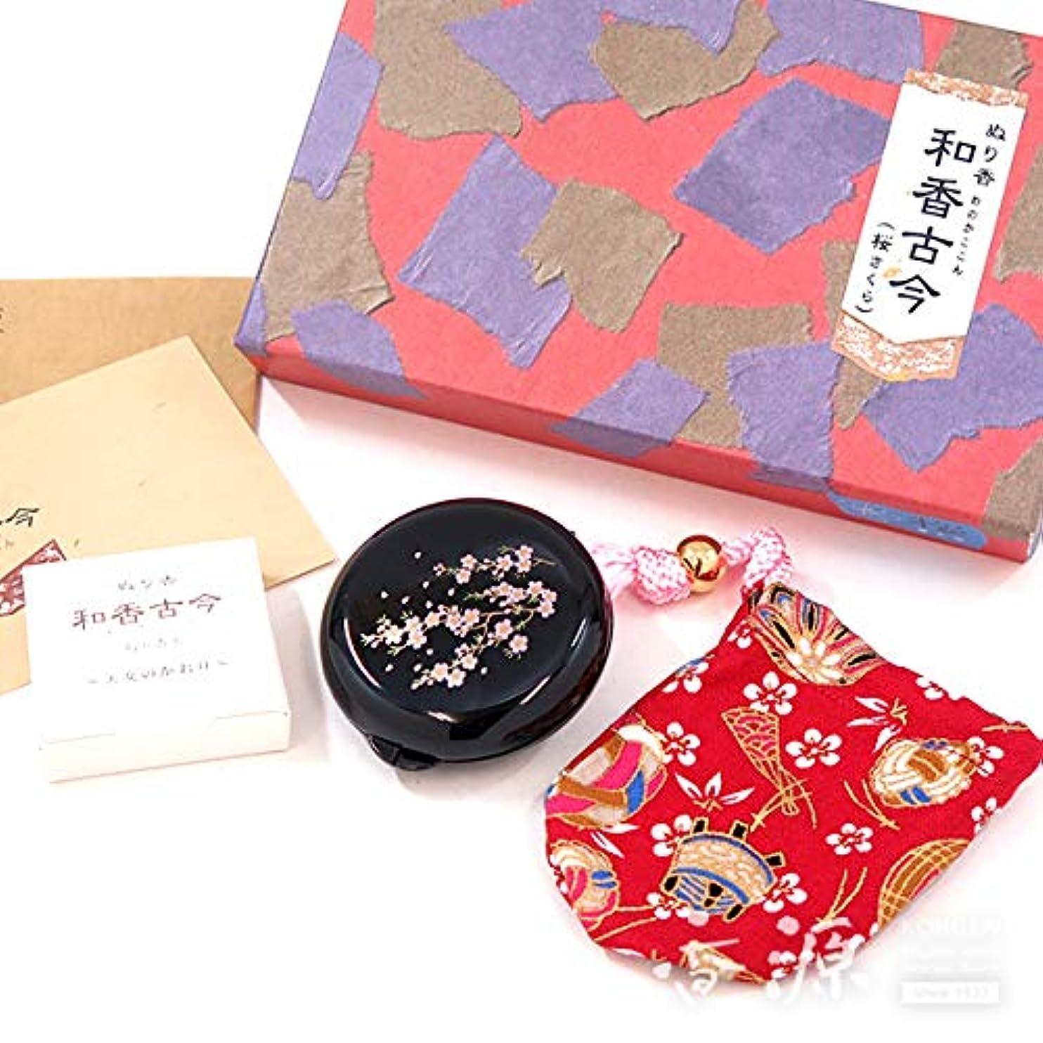 シリング前文差別化する長川仁三郎商店のお香 和香古今(わのかここん)天女の香り 桜(黒のコンパクト)?赤の巾着のセット