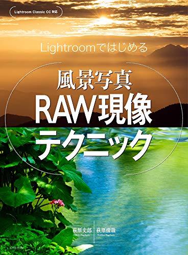 Lightroomではじめる 風景写真RAW現像テクニック (玄光社MOOK)