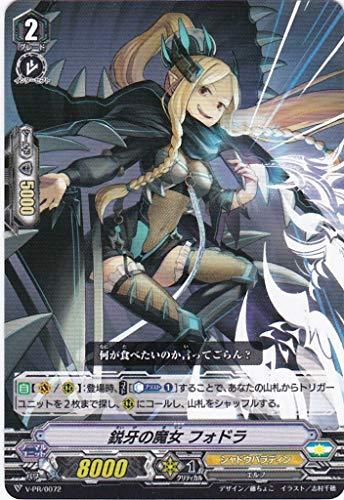 カードファイト!! ヴァンガード 鋭牙の魔女 フォドラ V-PR/0072 ログインボーナスキャンペーン