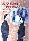 おっと 部活はやめられない (新日本少年少女の文学 (2-4))