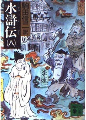 水滸伝 (8) (講談社文庫)の詳細を見る