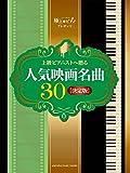 ピアノソロ 極上のピアノプレゼンツ 上級ピアニストへ贈る 人気映画名曲30【決定版】