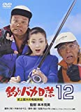 釣りバカ日誌 12 史上最大の有給休暇 [DVD]