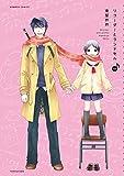 リコーダーとランドセル 10 (バンブーコミックス 4コマセレクション)