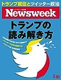 週刊ニューズウィーク日本版「特集:トランプの読み解き方」〈2017年1/31号〉 [雑誌]