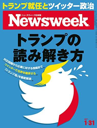 週刊ニューズウィーク日本版「特集:トランプの読み解き方」〈2017年1/31号〉の書影