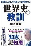 「日本人として知っておきたい世界史の教訓」販売ページヘ