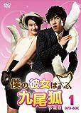僕の彼女は九尾狐<クミホ> DVD-BOX 1[DVD]