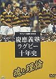 ラグビー三国史2003 慶応ラグビー十年史 ~魂と理論~ [DVD]