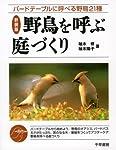 野鳥を呼ぶ庭づくり―バードテーブルに呼べる野鳥21種