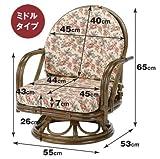 籐家具 回転座椅子 【S252B】