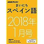 NHKラジオ まいにちスペイン語 2018年1月号 [雑誌] (NHKテキスト)