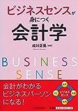 ビジネスセンスが身につく会計学