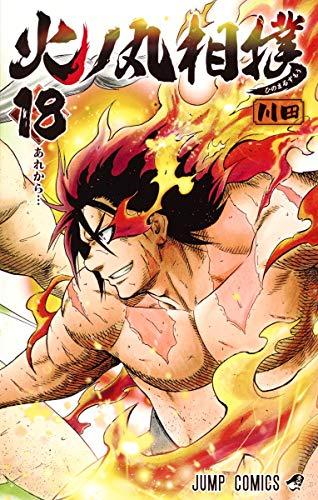 火ノ丸相撲 18 (ジャンプコミックス)