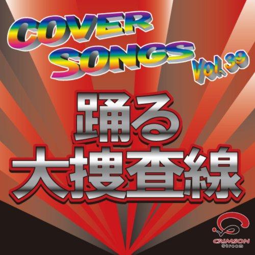 COVER SONGS Vol.39 踊る大捜査線