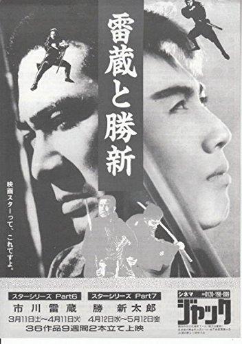 houti  200) 邦画チラシ[雷蔵と勝新 ]シネマジャック上映(二つ折り版)
