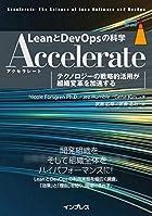 LeanとDevOpsの科学[Accelerate] テクノロジーの戦略的活用が組織変革を加速する(impress top gear)