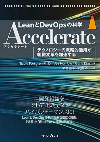 [画像:LeanとDevOpsの科学[Accelerate] テクノロジーの戦略的活用が組織変革を加速する (impress top gear)]