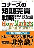 コナーズの短期売買戦略—検証して初めてわかるマーケットの本当の姿 (ウィザードブックシリーズ)