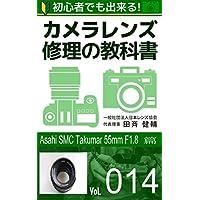 初心者でも出来る!カメラレンズ修理の教科書Vol.014: 『Asahi SMC Takumar 55mm F1.8』篇