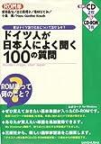 ROM単 ドイツ人が日本人によく聞く100の質問