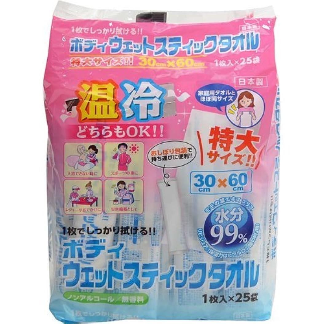 歯科医長さ評価ボディウエットスティックタオル 特大サイズ(30cm×60cm) 1枚入×25袋