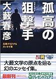 孤高の狙撃手 (光文社文庫)