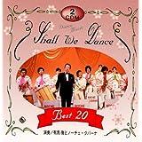 CD シャル ウイ ダンス 2   Shall we Dance ? 2  Best 20