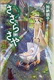ささらさや / 加納 朋子 のシリーズ情報を見る