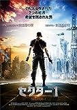 セクター1[DVD]