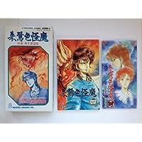 朱鷺色怪魔 4(終章 竜王蒼雷編) (VHS) ビデオ+コミック+CD