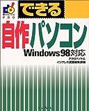 できる自作パソコン―Windows98対応 (できるシリーズPRO)