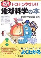 トコトンやさしい地球科学の本 (B&Tブックス―今日からモノ知りシリーズ)