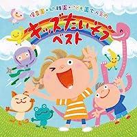 保育園・幼稚園・こども園で人気の 〈令和〉キッズたいそう ベスト~毎日の元気チャージに!体も心もぐ~んと伸ばそう!~/か…