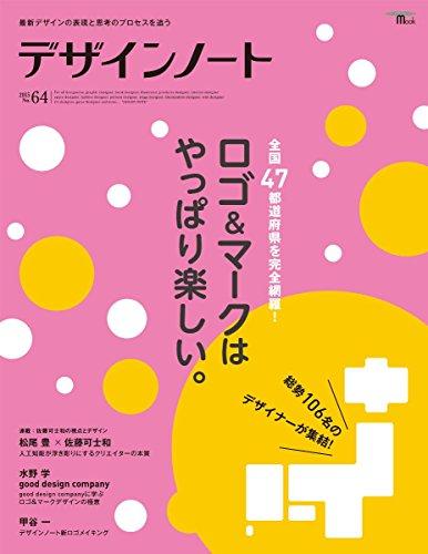 デザインノート No.64: 最新デザインの表現と思考のプロセスを追う (SEIBUNDO Mook)の詳細を見る