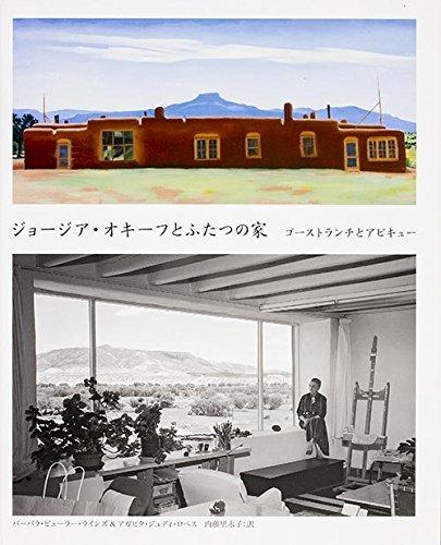 ジョージア・オキーフとふたつの家 ゴーストランチとアビキューの詳細を見る
