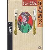 にっぽん洋食物語大全 (講談社+α文庫)