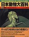 昆虫 (日本動物大百科) 画像