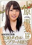 上原亜衣MOODYZ出演全30タイトル12時間コンプリートBEST ムーディーズ [DVD]