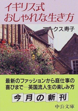 イギリス式 おしゃれな生き方 (中公文庫)の詳細を見る