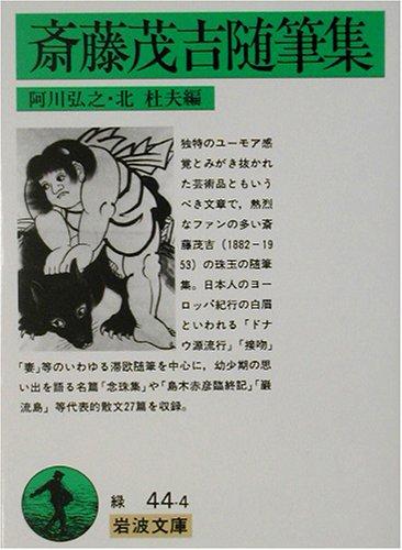 斎藤茂吉随筆集 (岩波文庫)の詳細を見る