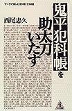 鬼平犯科帳を助太刀いたす (ワニの選書)