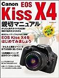 Canon EOS Kiss X4 親切マニュアル (マイコミムック) (MYCOMムック)