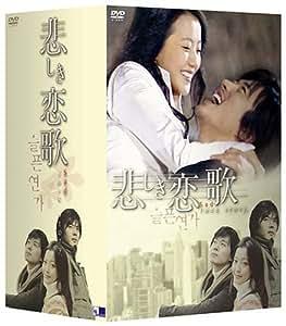 悲しき恋歌 DVD-BOX 2