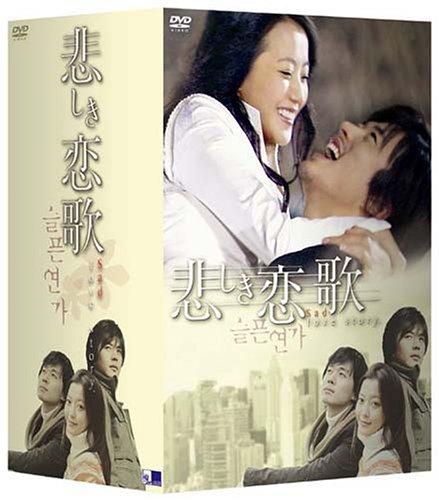 悲しき恋歌 DVD-BOX 2の詳細を見る