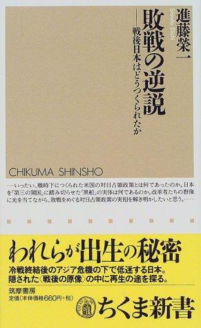 敗戦の逆説―戦後日本はどうつくられたか (ちくま新書 (193))の詳細を見る