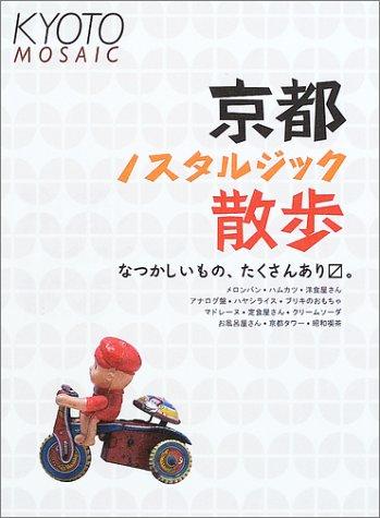 京都ノスタルジック散歩 (京都モザイク (006))